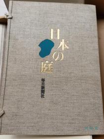 《日本的庭》四开全两卷 重森三玲巨作 名园编·作庭素材编 古寺书院名庭 和式园林细部