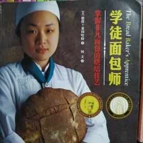学徒面包师
