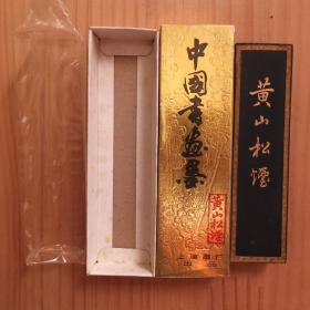 黄山松烟70末80初年上海墨厂老2两74克松烟老墨锭N981