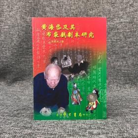 台湾学生书局 张溪南《黄海岱及其布袋戏剧本研究》(锁线胶订)