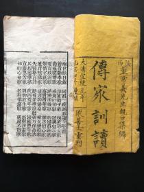 大清宣统元年《传家训读》全一册
