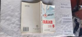 象棋残局决胜108手  32开本