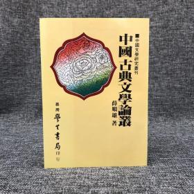 台湾学生书局  薛顺雄《中國古典文學論叢》(锁线)