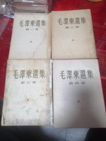 毛泽东选集1-4卷 全
