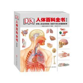 DK人体百科全书·精致版(精装)