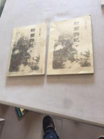 科幻小说- 新西游记(上下)