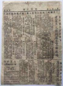 《红色中华 建立工人罢工的经过等》 苏区苏维埃红色展览收藏