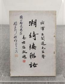 杨力行签名本《湘绮楼联语》台湾1971年初版,易君左题写书名