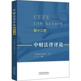 中财法律评论(第十二卷)