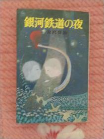 日文原版:银河铁道之夜