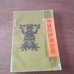 神秘的萨满世界-中国原始文化根基