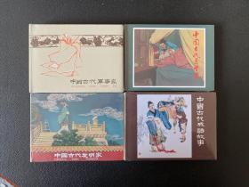 中国古代成语故事等(全4册)50开文苑版精装连环画