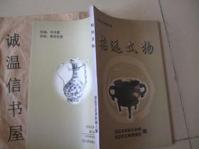 招远文史资料第八辑 招远文物