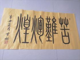 著名将军中将书法家姜吉初书法作品<苦难辉煌>保真