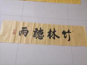 著名将军中将书法家姜吉初书法作品<竹林听雨>保真