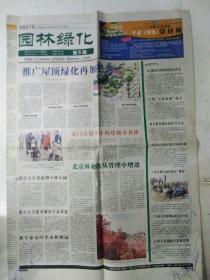 中国花卉报(园林绿化)2005年2月3日(4开四版) 城市生态安全成为关注焦点; 2004年中国优秀景观楼盘揭晓;