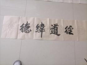 著名将军中将书法家姜吉初书法作品<苦难辉煌>保真,无印章,无题款