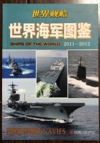 (顺丰包邮)世界舰船 世界海军图鉴 2011-2012