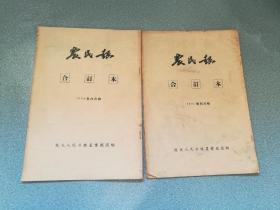 农民报合订本1954年4月(3.7.10.14.17.21.24.28日)+6月(2.5.9.12.16.19.23.26.30日)每期四版共计68版