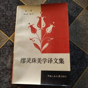 缪灵珠美学译文集(第一卷)