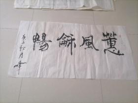 著名书法家云峰书法作品<惠风和畅>保真