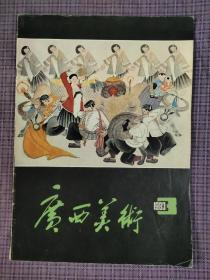 广西美术 1983年第3期