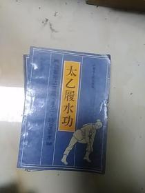 太乙履水功——功家秘法宝藏       卷三轻盈要术