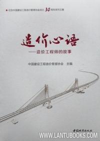 纪念中国建设工程造价管理协会成立30周年系列文集 造价心语-造价工程师的故事 9787507433227 中国建设工程造价管理协会 中国城市出版社
