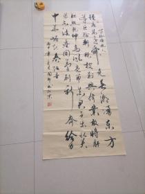 河北著名书法家<卢国师>书法作品一幅保真