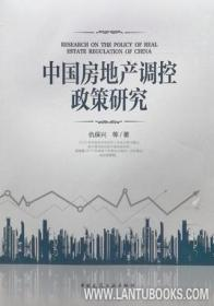 中国房地产调控政策研究 9787112239252 仇保兴 中国建筑工业出版社 蓝图建筑书店