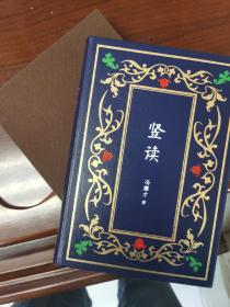 竖读 真皮 签名 限量编号本 蓝色 004。