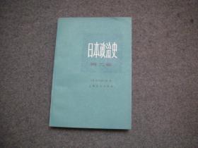 日本政治史(第二卷)【私藏品好,无字无印】
