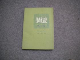 日本政治史(第三卷)【私藏品好,无字无印】