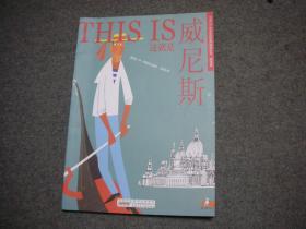 世界旅游绘本精选篇:THISIS  这就是威尼斯