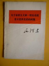 毛泽东著作单行本《关于帝国主义和一切反动派》