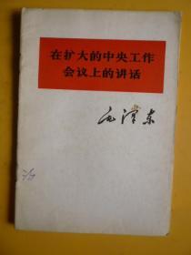 毛泽东著作单行本《在扩大的中央工作会议上的讲话》