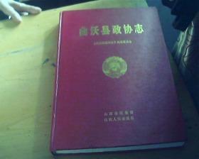 曲沃县政协志(2010年版)