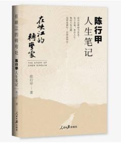 在峡江的转弯处:陈行甲人生笔记 全国优秀县委书记陈行甲自传体随笔