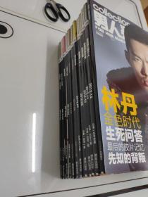 男人装杂志 2012年第(1-12)缺 8 期+秋冬时装增刊 共12册合售