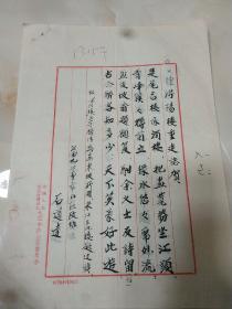 江西诗词学会常务理事 石道达 诗词竞赛稿 江西武宁县人