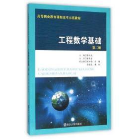 {全新正版现货} 工程数学基础 9787305164101 曹瑞成主编 南京大