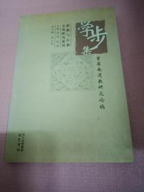 学步集:曾召南道教研究论稿