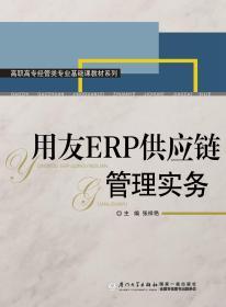 {全新正版现货} 用友ERP供应链管理实务 9787561558553 张祥艳主