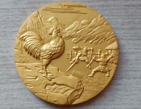 2005年中国投资担保有限公司生肖(闻鸡起舞-鸡)镀金纪念章
