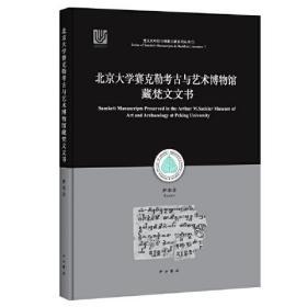 北京大学赛克勒考古与艺术博物馆藏梵文文书