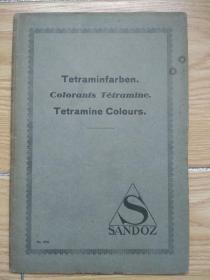 民国  瑞士山德士 纺织品印染布样一册tetramine colours