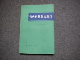 当代世界政治理论 【库存新书自然旧】