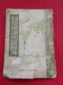 自然常识问题解答(修订本)1953年竖版繁体