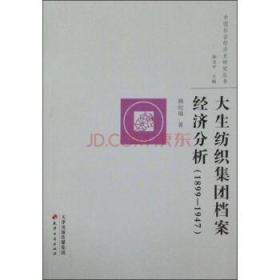 {全新正版现货} 大生纺织集团档案经济分析:1899-1947