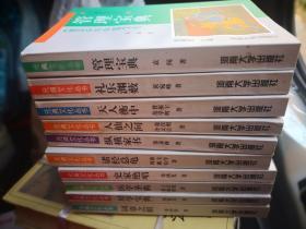 元典文化丛书(共10册)